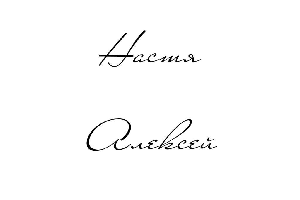 nastya-aleksei